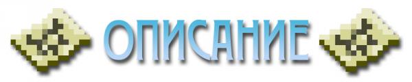 [Client][1.6.4] MagicWorld - Магическая сборка