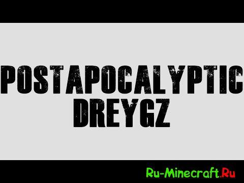 Сборка сервера от Dreygz (Postapocalyptic 1.7+)