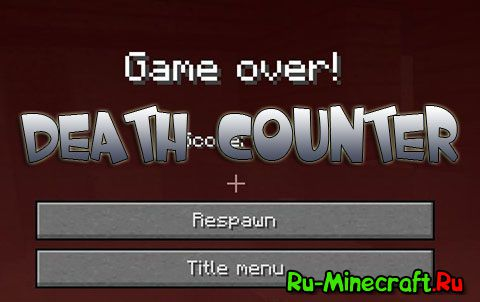 Death Counter - Точки смерти [1.11-1.5.2]