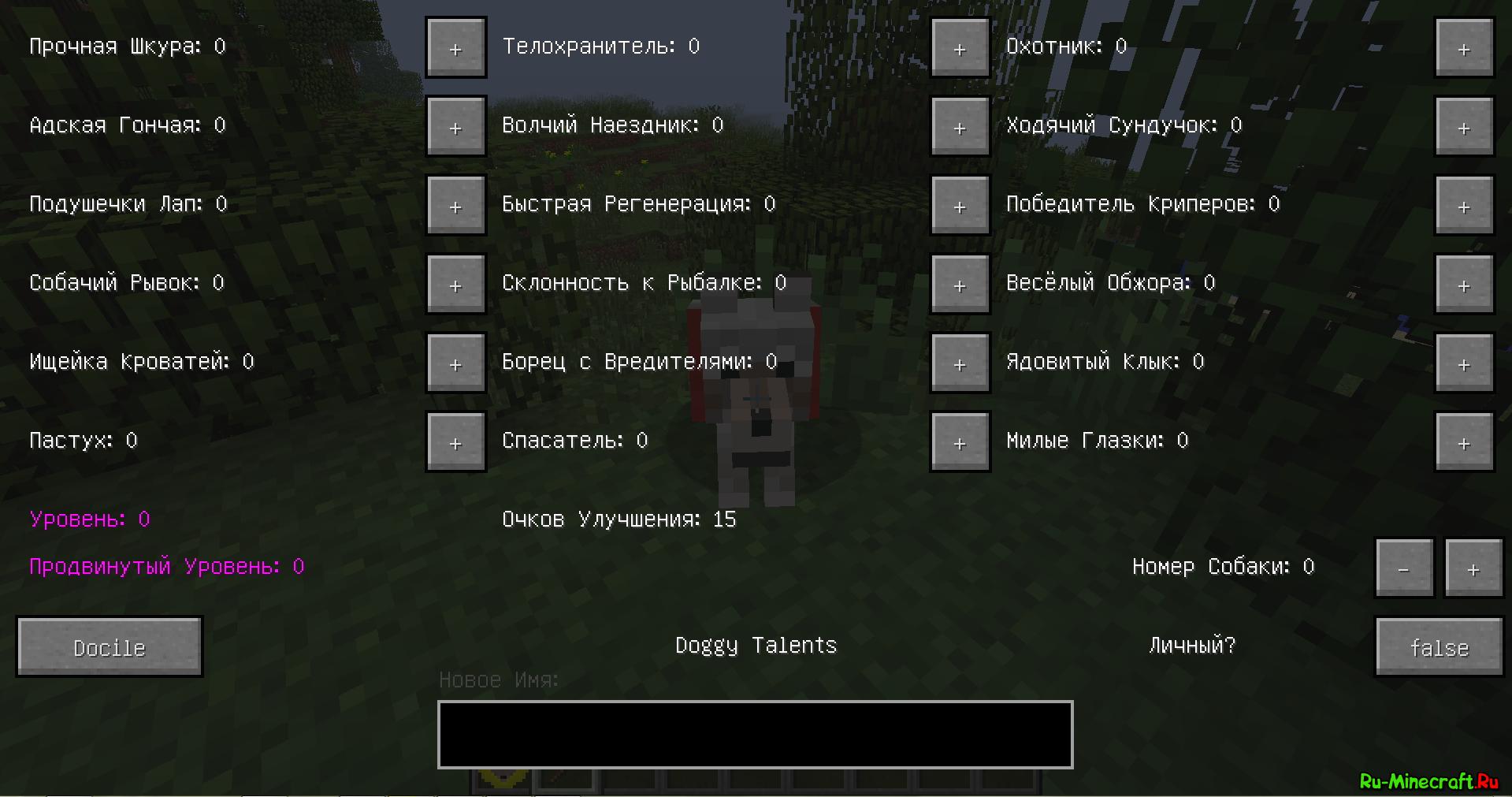Скачать doggy talents для minecraft 1. 7. 10.