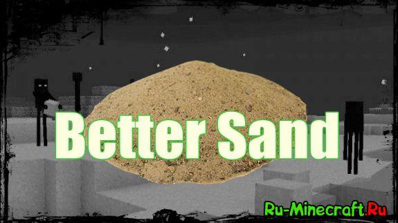 Better Sand Mod - песочный мод![1.7.10|1.8]