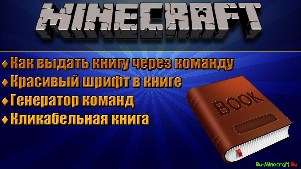 Minecraft как сделать написанную книгу фото 824