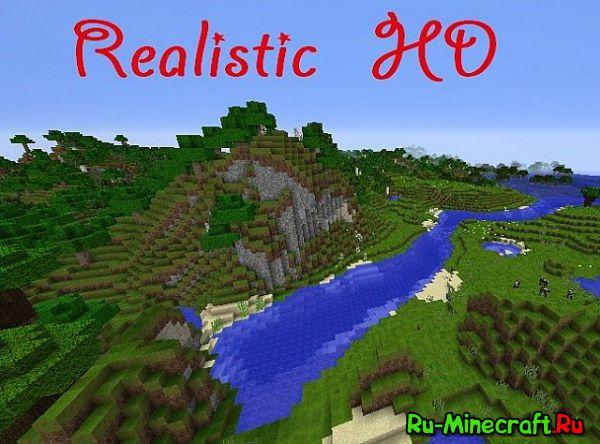 [1.8][512x] Realistic HD - Слишком реалистично