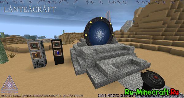 LanteaCraft - Звёздные врата! [1.7.10|1.7.2|1.6.4]