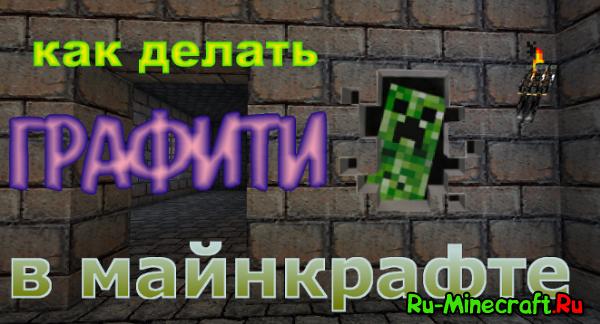 [Инструкции, гайды Minecraft] Граффити в Майнкрафте!