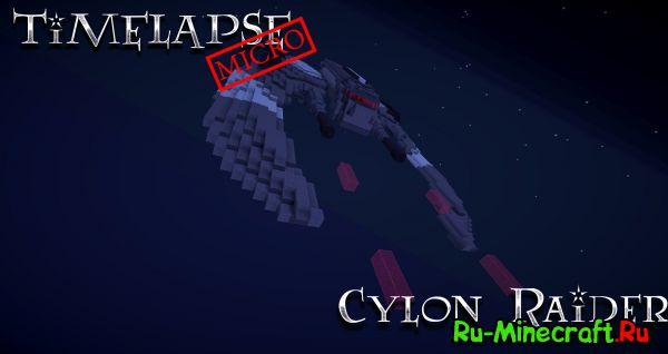 [TimeLapse] Battlestar Galactica - Cylon Raider - интересный таймлапс