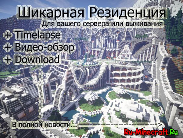 [Map] Шикарная Резиденция!