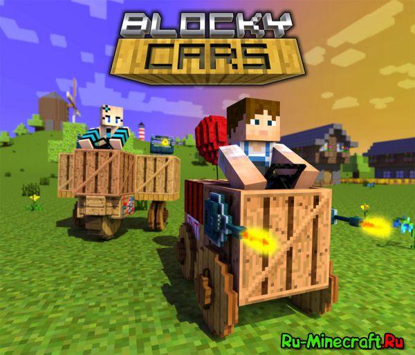 [Game] Blocky Cars - Мультиплеерный шутер в физической головоломкой