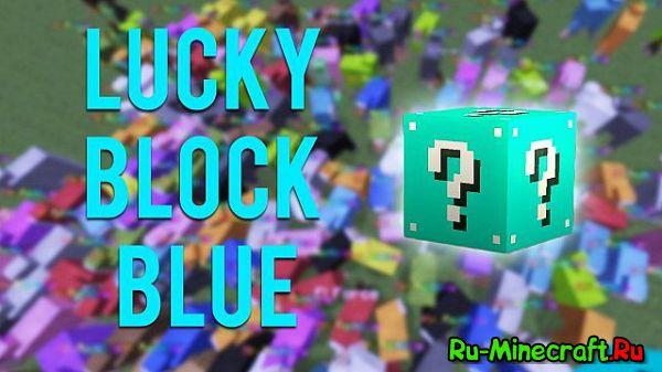 [1.8] Lucky block blue — Голубой блок удачи