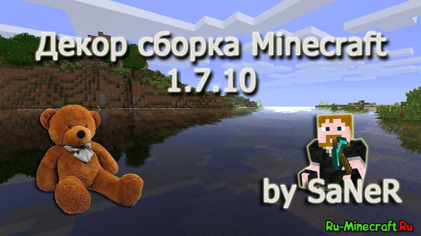 Декоративный клиент minecraft 1. 7. 10 сборка майнкрафт с модами.