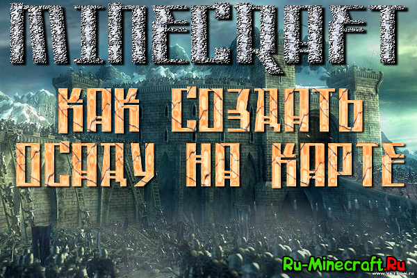 [Инструкции, гайды minecraft] Scoreboard - Как создать осаду на карте