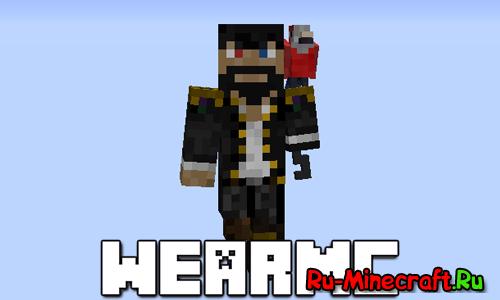 [1.7.10] WearMC - аксессуары для персонажа