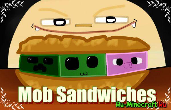 [1.7.10] Mob Sandwiches - скушай моба :3