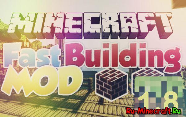 [1.8] Fast Building - Быстрая постройка