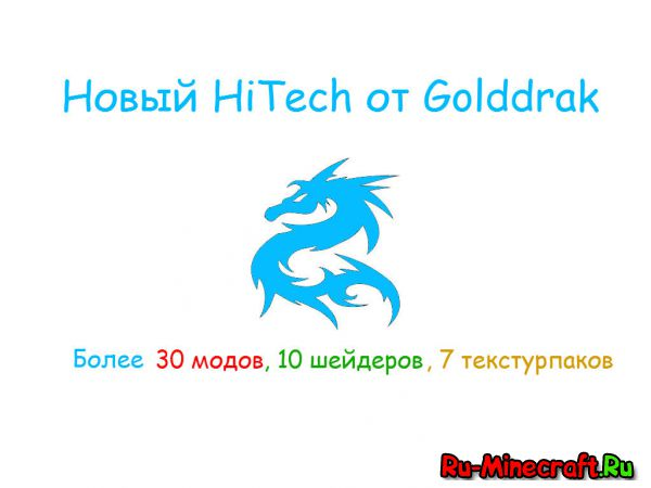 [1.7.10] HiTech client by Golddrak