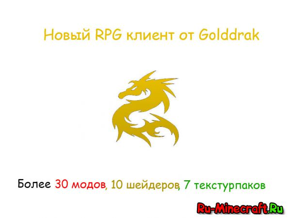 [Клиент][1.7.10] RPG client by Golddrak