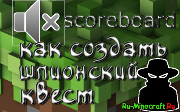 [Инструкции, гайды minecraft] Scoreboard - Стелс в майнкрафт