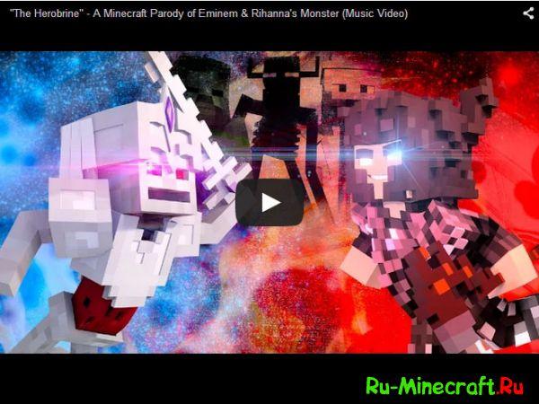 [Video] The Herobrine - Музыкальная пародия!