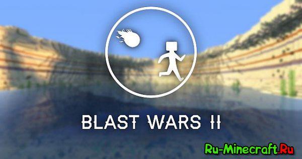 [Мини-Игры][PvP] Blast Wars 2 - Взрывные войны
