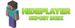[Plugins][1.7.9-R.0.2] HidePlayer v.1.1 - Скроет всех