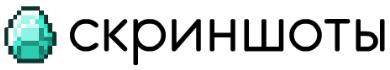 [1.6.4-1.7.10] Divine RPG - Божественная ролевая игра