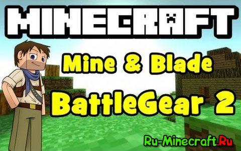 [1.7.10] Battlegear 2 - немного RPG в Minecraft