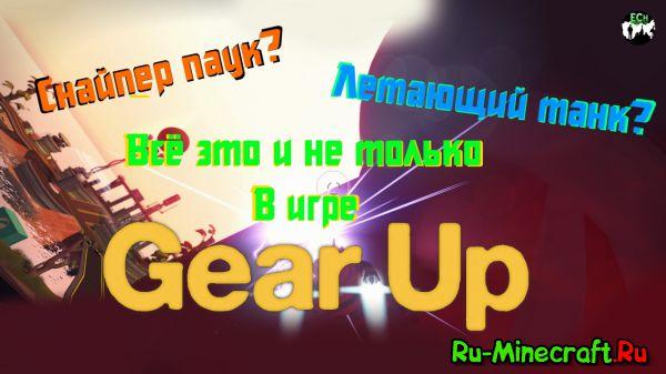 [Разное][Игра] Gear Up