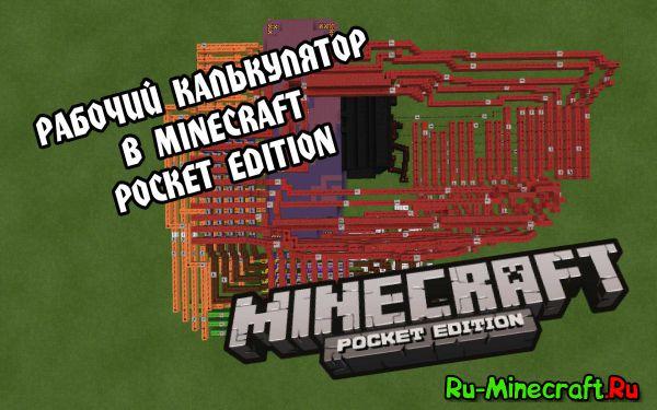 [Minecraft PE] Рабочий калькулятор в Minecraft Pocket Edition!