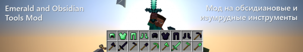 Emerald & Obsidian Tools - новые возможности [1.10.2] [1.9.4] [1.8.9] [1.7.10]