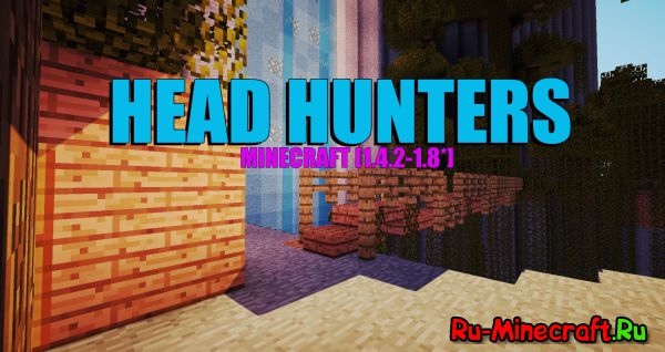 [Карта][1.4.2-1.8*] Head_Hunters map