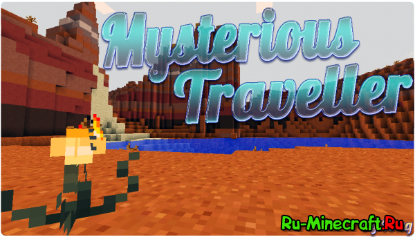 [Client][1.7.10] Сборка minecraft - Mysterious Traveller