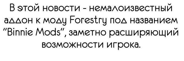 Binnie Mods - Аддон для Forestry [1.7.10] [1.6.4]