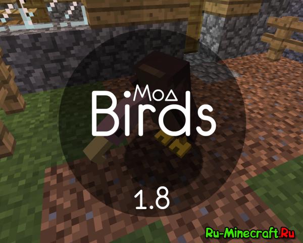 [1.7.10] Birds - Птицы