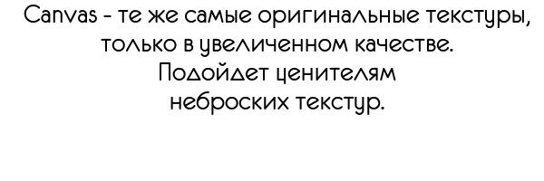 Canvas - Улучшенный дефолт [1.13.2] [1.12.2] [1.11.2] [1.8] [128x]