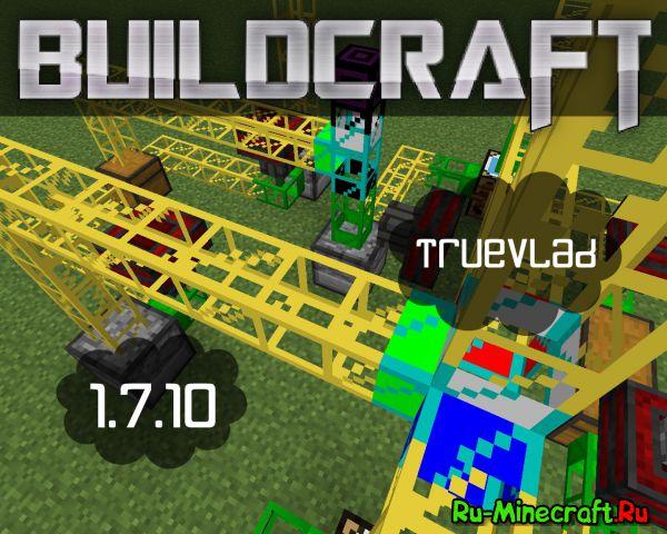 [1.7.10] BuildCraft - Глобальный мод технического направления