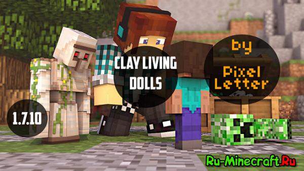 [1.7.10] Clay Living Dolls - маленькие человечки!