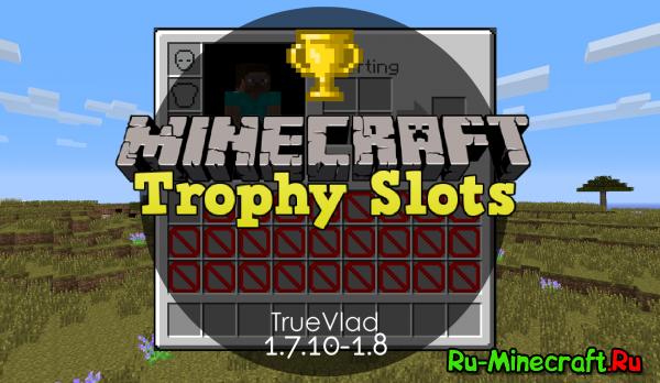 [1.7.10-1.8] Trophy Slots - Блокировка инвентаря