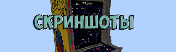 [Map][1.8+] Pacman - Поиграй в игру в игре!