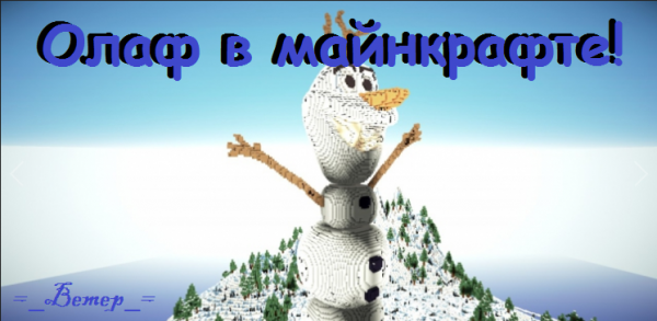 [Map] Disney Frozen: Olaf - да это же Олаф!