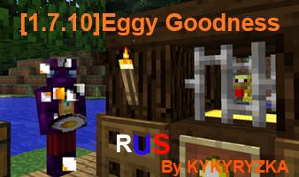 [1.7.10] Eggy Goodness RUS - новая пища