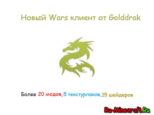 [Клиент][1.7.10] Wars client by Golddrak