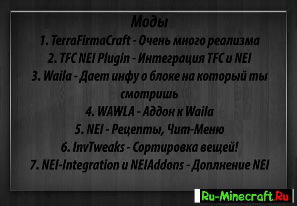 [Client][1.7.10] ТерроФирмоРист!