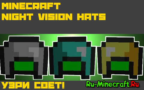 [1.8-1.7.10] Night Vision Hats - Узри свет!