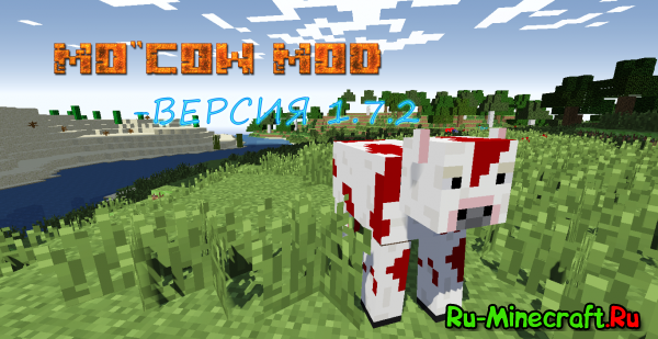 [1.7.2] Mo'Cow - новые коровы!