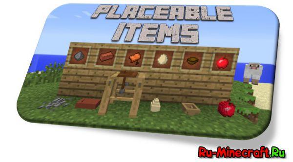 Placeable Items - Поставь любой предмет [1.12.2] [1.11.2] [1.10.2] [1.9.4] [1.7.10]
