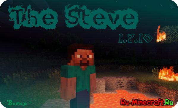 [1.7.10] The Steve - враждебные Стивы!