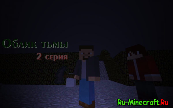 [Video] Minecraft сериал (Horror):