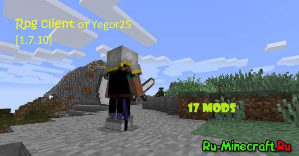 [Client][1.7.10] RPG клиент от Yegor25