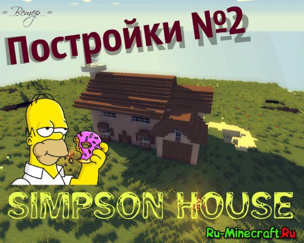 [Гайд] Постройки №2 -- Дом как у симпсонов!