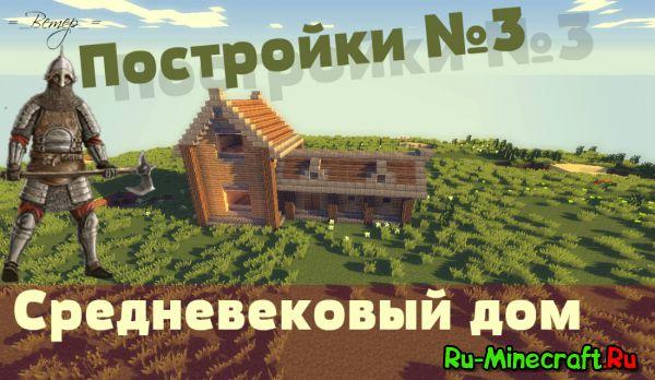 [Гайд] Постройки №3 -- Дом средневековья